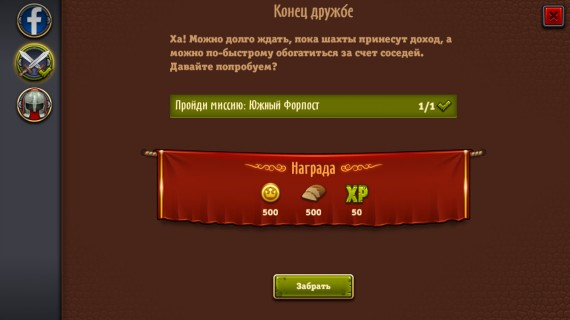 Throne rush для Android