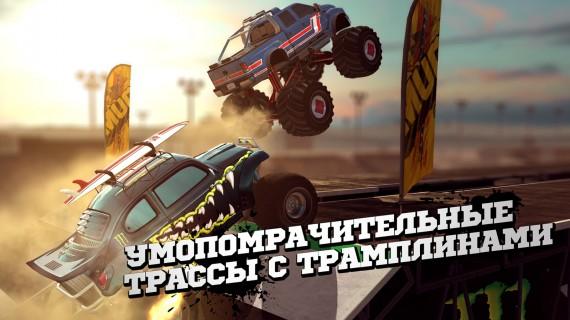 Гонки на грузовиках MMX Racing