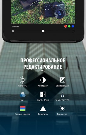 Camly для Android