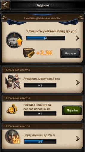 Квесты Clash of Kings