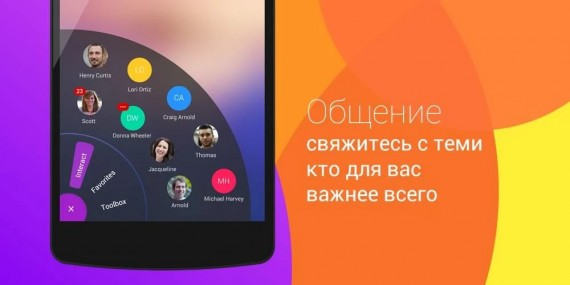 Приложение Omni Swipe