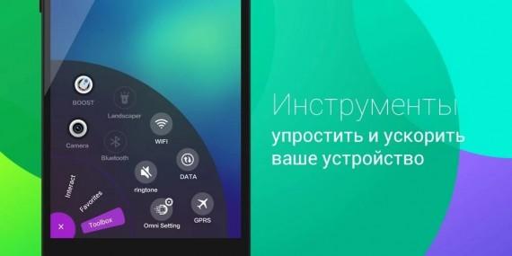 Omni Swipe для Android
