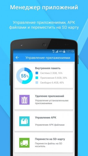 360 Security для Android