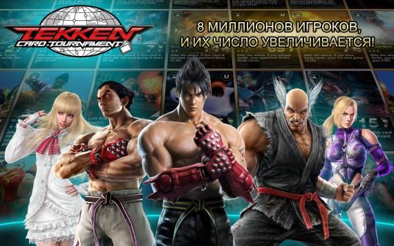 Tekken Card Tournament на андроид - top …