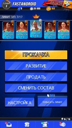 Прокачка в Rival Stars Basketball