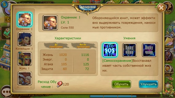 The Legend of Heroes для Android