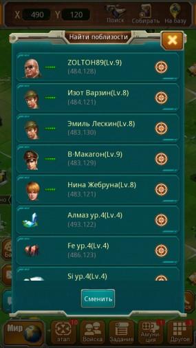 Многопользовательская World War 3