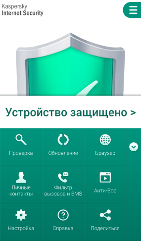 Приложение Kaspersky Internet Security