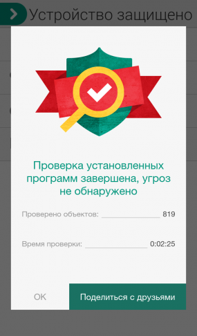 Программа Kaspersky Internet Security