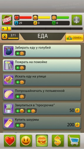 Игра Homeless Success Story