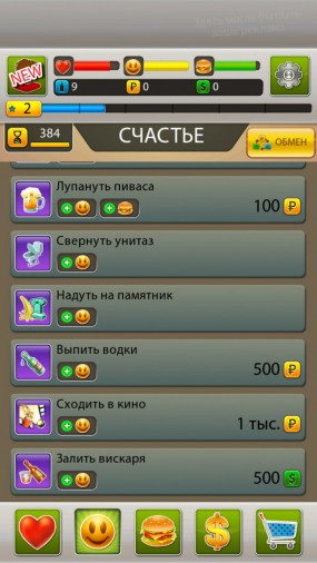 Homeless Success Story для Android