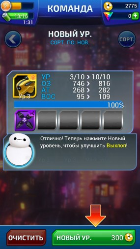 Big Hero Bot Fight для Android