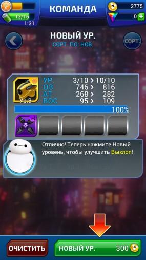 Big Hero Bot Fight для Android