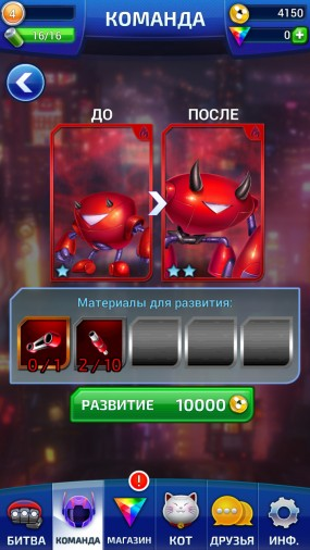 Развитие героев в Big Hero Bot Fight