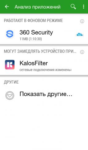 Greenify для Android