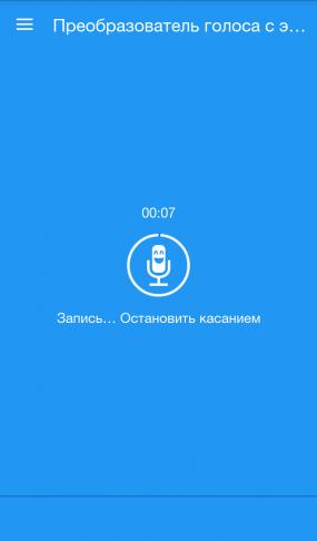 Приложение Voice changer