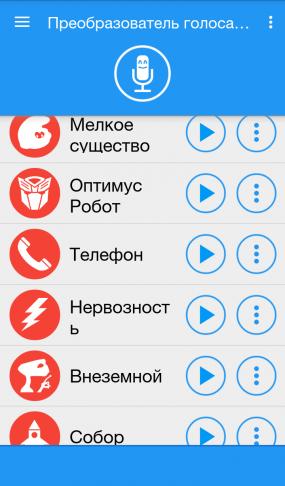 Voice changer для Android