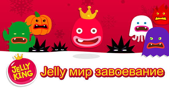 Jelly King