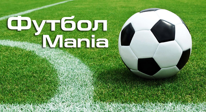 Футбол mania