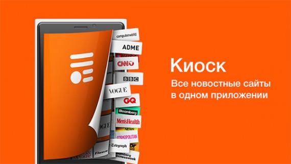 Киоск - чтение новостных сайтов
