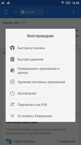 Root проводник