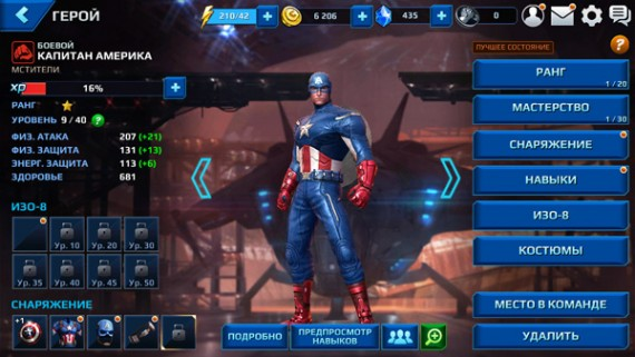 Соберите команду супергероев в MARVEL Future Fight