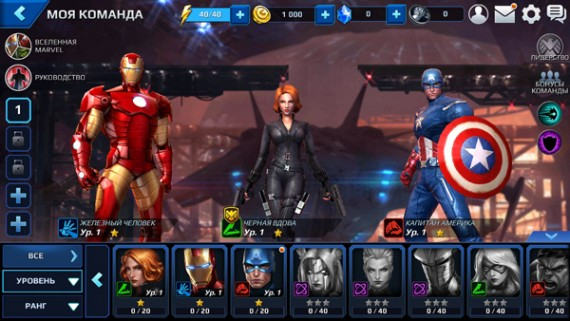 Состав героев MARVEL Future Fight