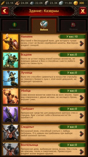Воины Vikings War of Clans