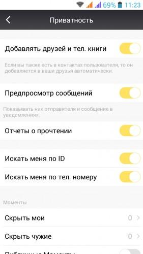 настройки приватности в LINK Messenger