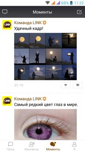 моменты в LINK