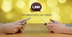 LINK для близких