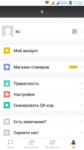 LINK для близких на андроид