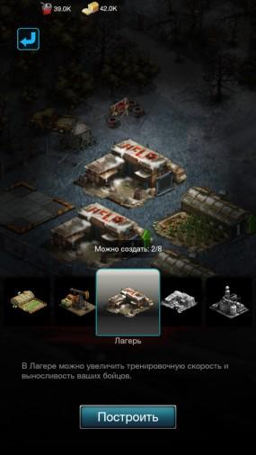 Last Empire-War Z для Android