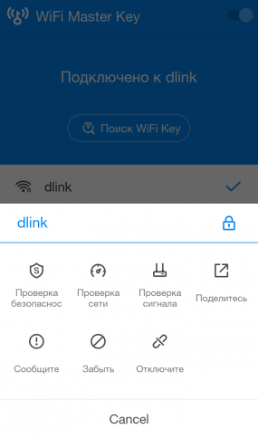 WiFi Master Key для Android