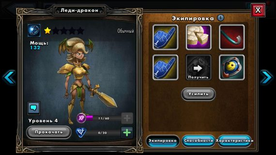 DragonSoul для Android