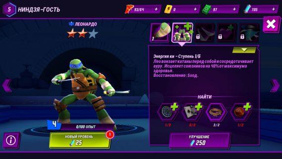 Прокачка в Ninja Turtles Legends