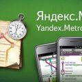 карты метро от Яндекс