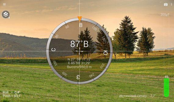 скачать на телефон приложение компас - фото 5