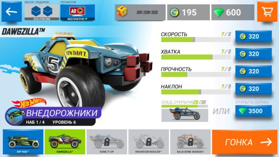 hot wheels race off для Android