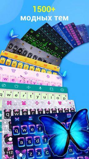 лучшая клавиатура со смайликами для андроид