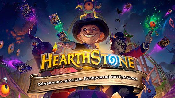 Стратегия Hearthstone на андроид